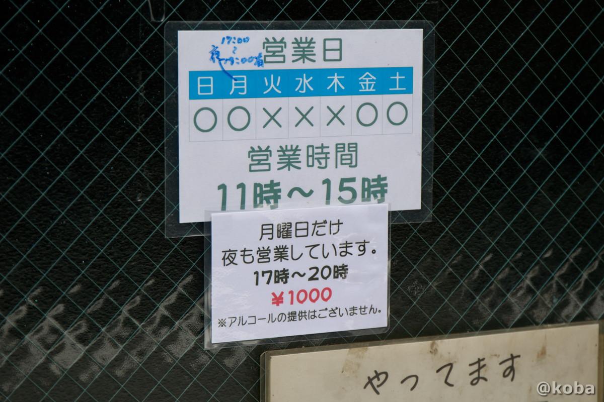 営業時間の写真 11時~15時 ※月曜だけ夜も営業しています。 ※アルコールの提供はありません。|そらのすぷーん 定食屋|東京都葛飾区・奥戸