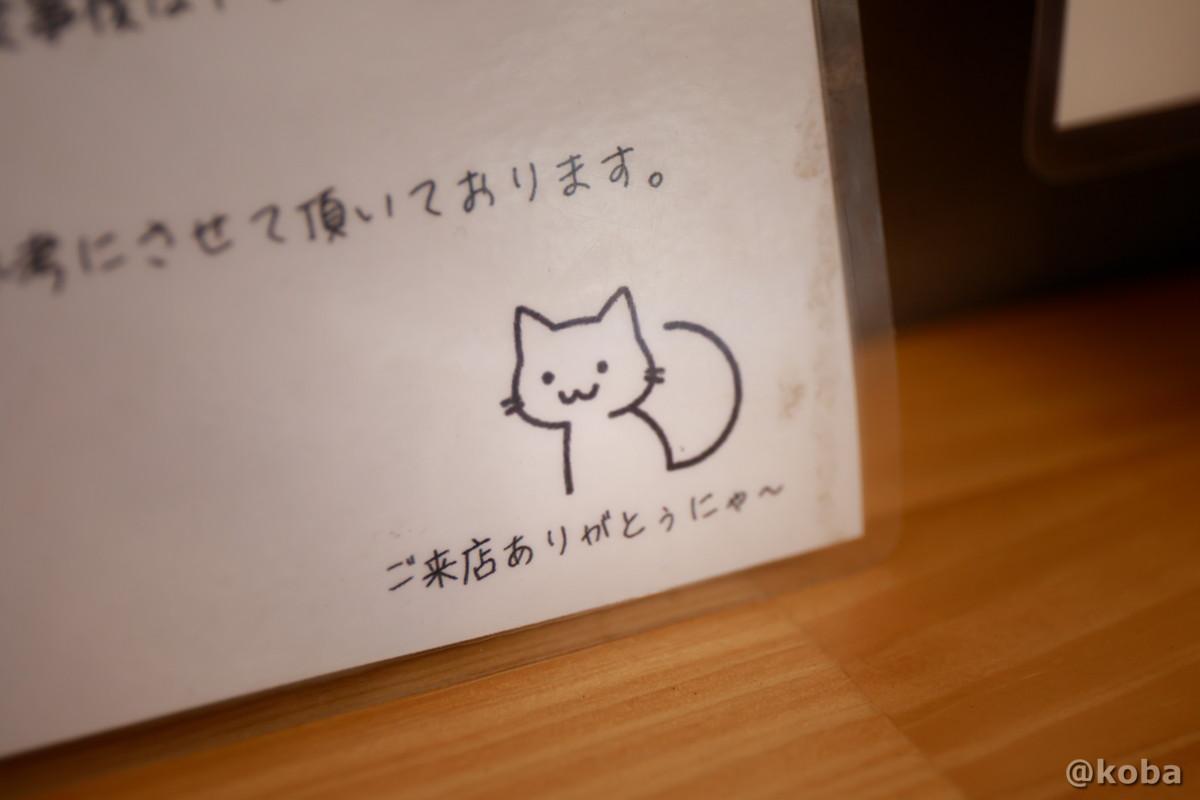猫のイラストの写真|そらのすぷーん 定食屋|東京都葛飾区・奥戸