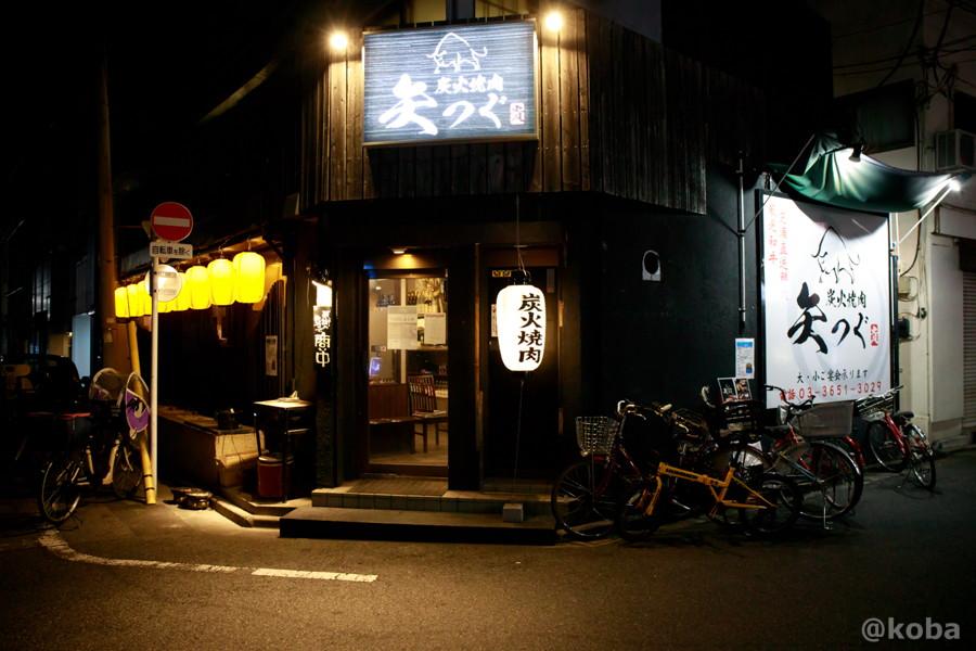外観の写真│炭火焼肉 矢つぐ(やつぐ)│東京都江戸川区・新小岩