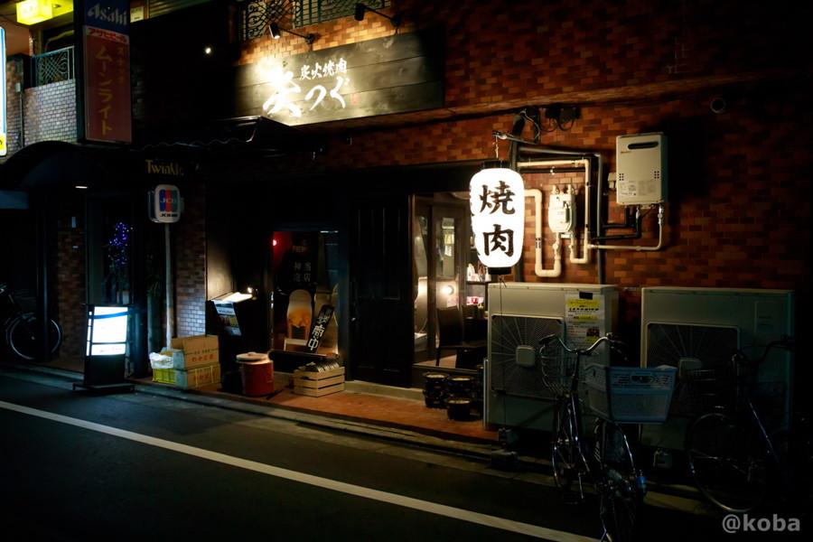 外観の写真│炭火焼肉 矢つぐ 京成小岩店(やつぐ)│東京都江戸川区・京成小岩