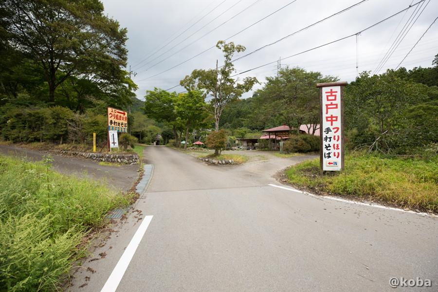入り口の写真|古戸中養魚場(ことちゅうようぎょじょう)|釣堀・虹マス釣り|栃木県