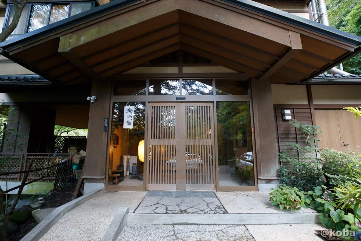 玄関、入り口の写真|滝沢温泉 滝沢館|日本秘湯を守る会|群馬県