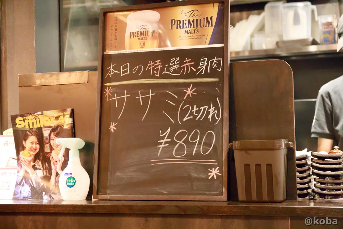 本日の特選赤身肉 ササミの写真│炭火焼肉 矢つぐ(やつぐ)│東京都江戸川区・京成小岩