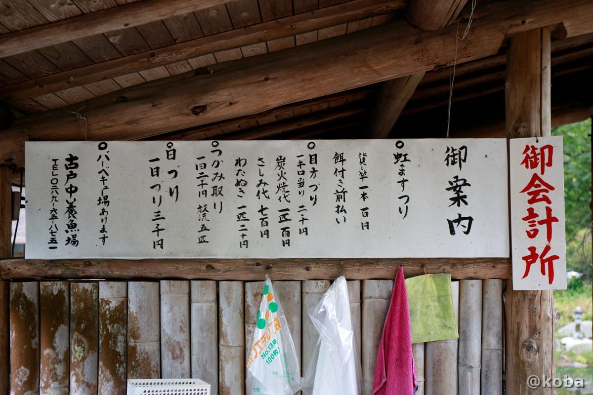 お会計所、ご案内の写真|古戸中養魚場(ことちゅうようぎょじょう)|釣堀・虹マス釣り|栃木県