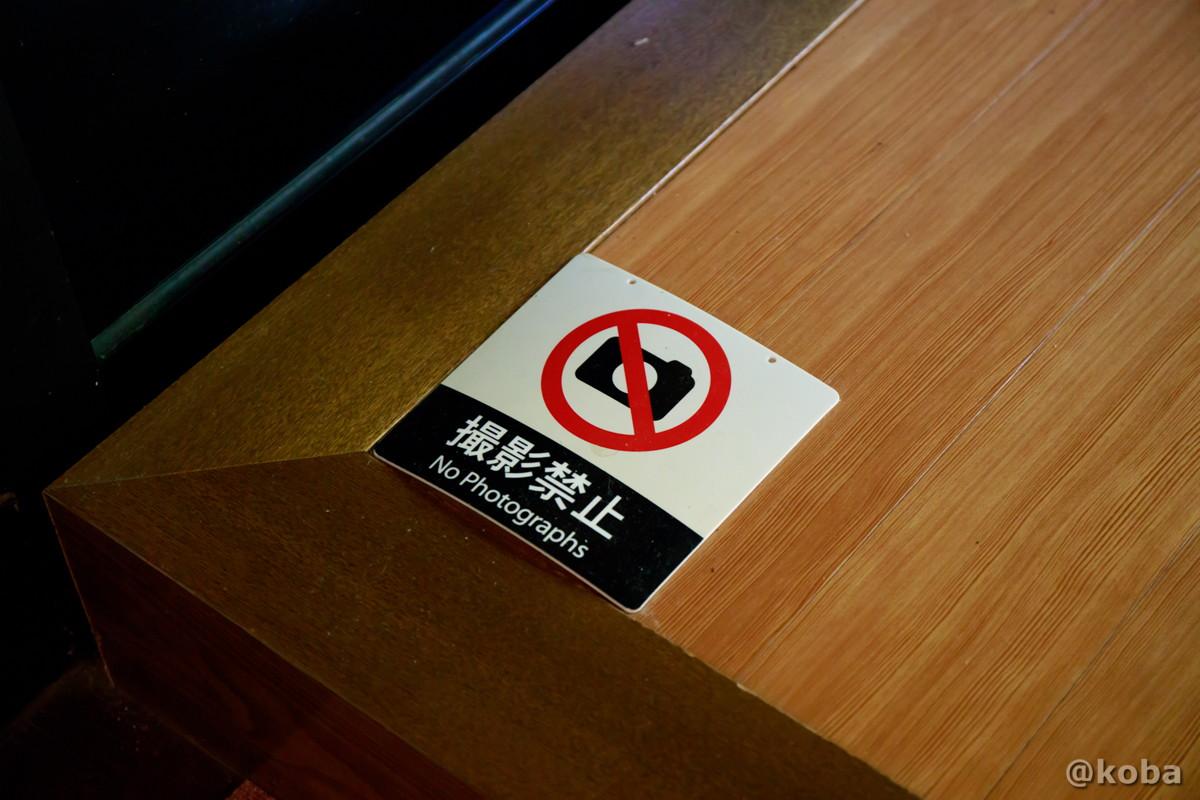 撮影禁止の写真|滝沢温泉 滝沢館|日本秘湯を守る会|群馬県