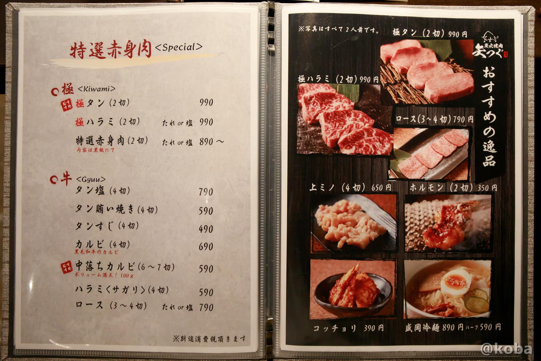 メニュー 特選赤身肉の写真│炭火焼肉 矢つぐ(やつぐ)│東京都江戸川区・京成小岩