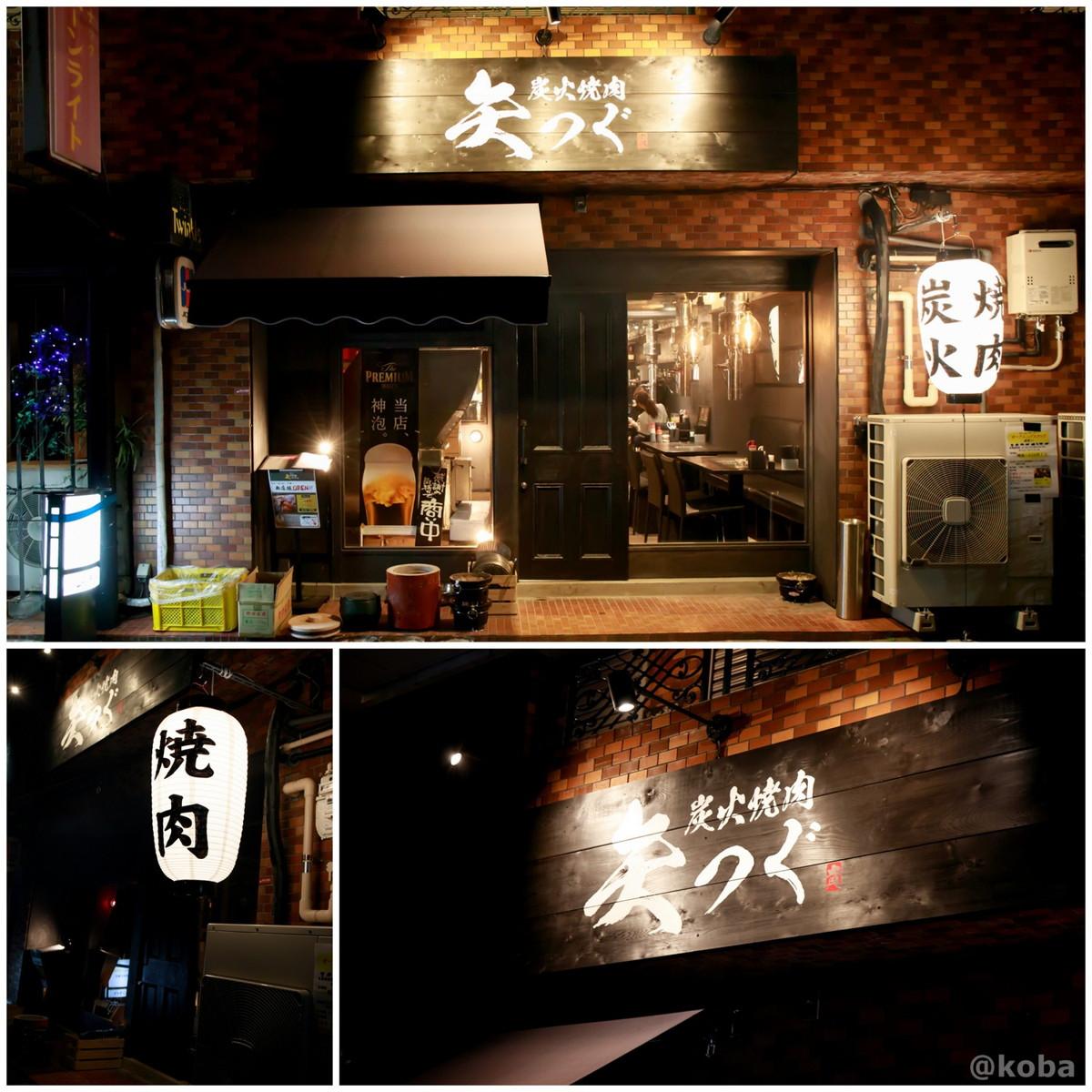 外観の写真│炭火焼肉 矢つぐ(やつぐ)│東京都江戸川区・京成小岩