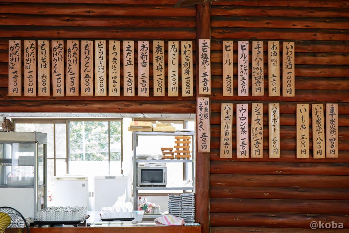 店内のお食事メニューの写真|古戸中養魚場(ことちゅうようぎょじょう)|釣堀・虹マス釣り|栃木県