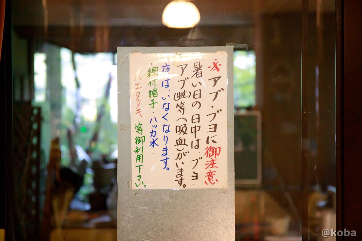 ※アブ・ブヨに注意の写真|滝沢温泉 滝沢館|日本秘湯を守る会|群馬県