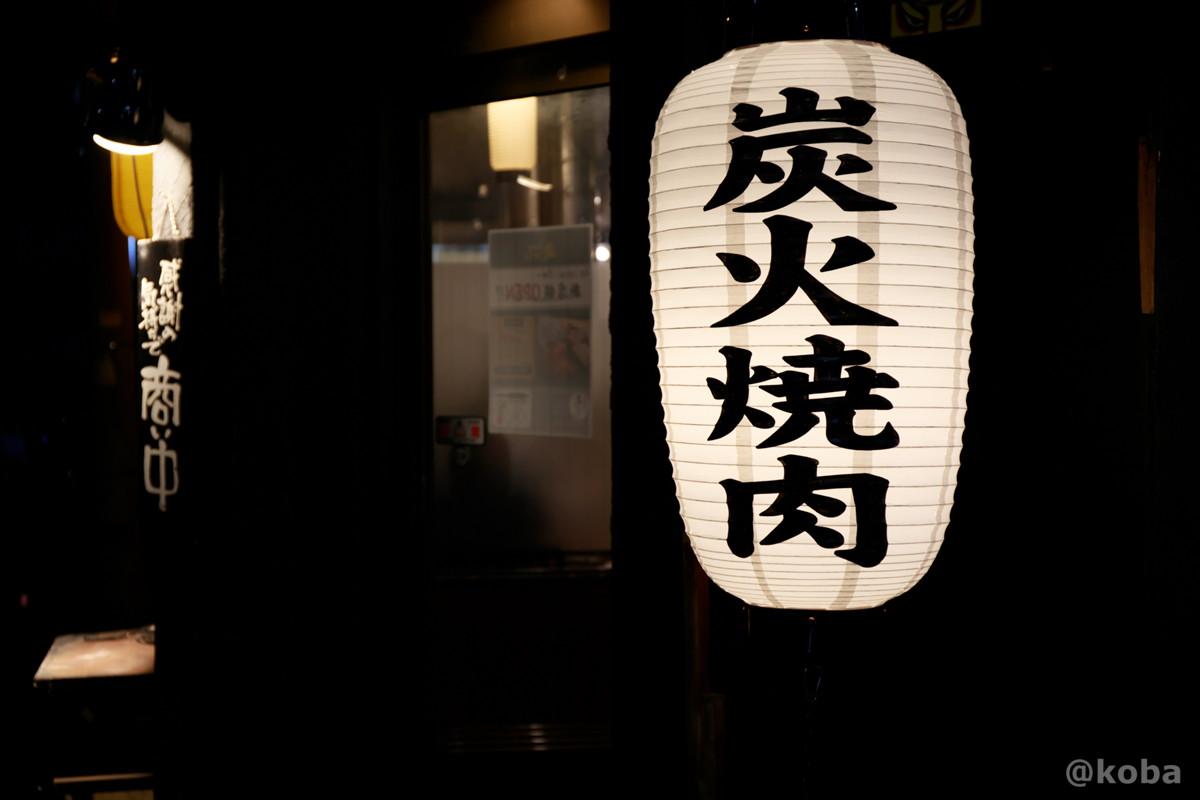 提灯の写真│炭火焼肉 矢つぐ(やつぐ)│東京都江戸川区・新小岩