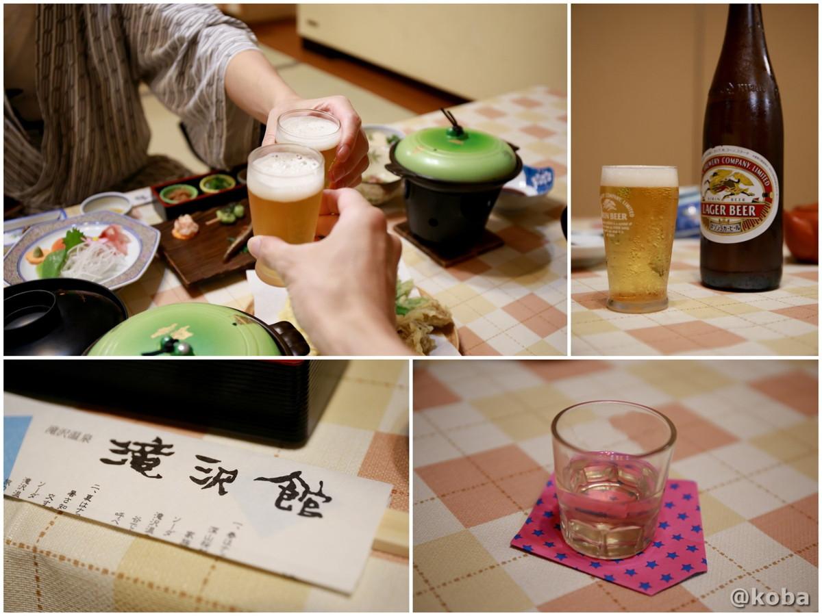 食前酒 キリンラガー瓶ビールの写真|滝沢温泉 滝沢館|日本秘湯を守る会|群馬県