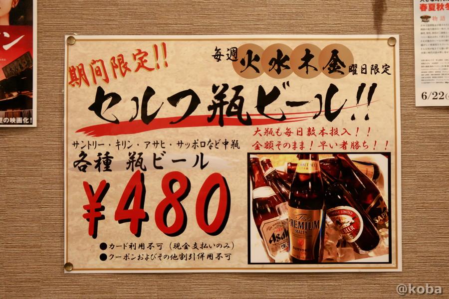 安い!セルフ瓶ビール炭火焼肉 矢つぐ(やつぐ)│東京都