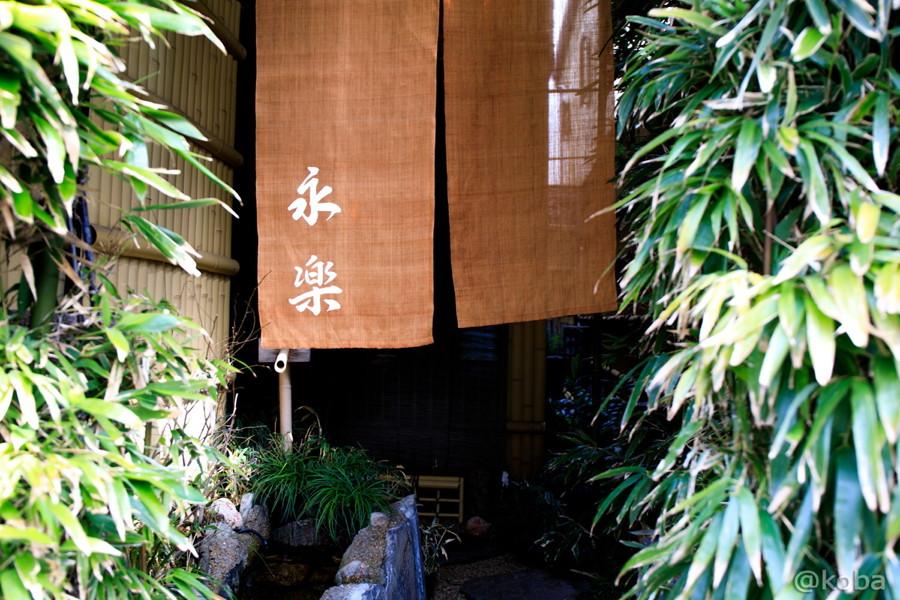 外観暖簾 入り口の写真│永楽(えいらく)│中華料理│東京都江戸川区・京成小岩駅
