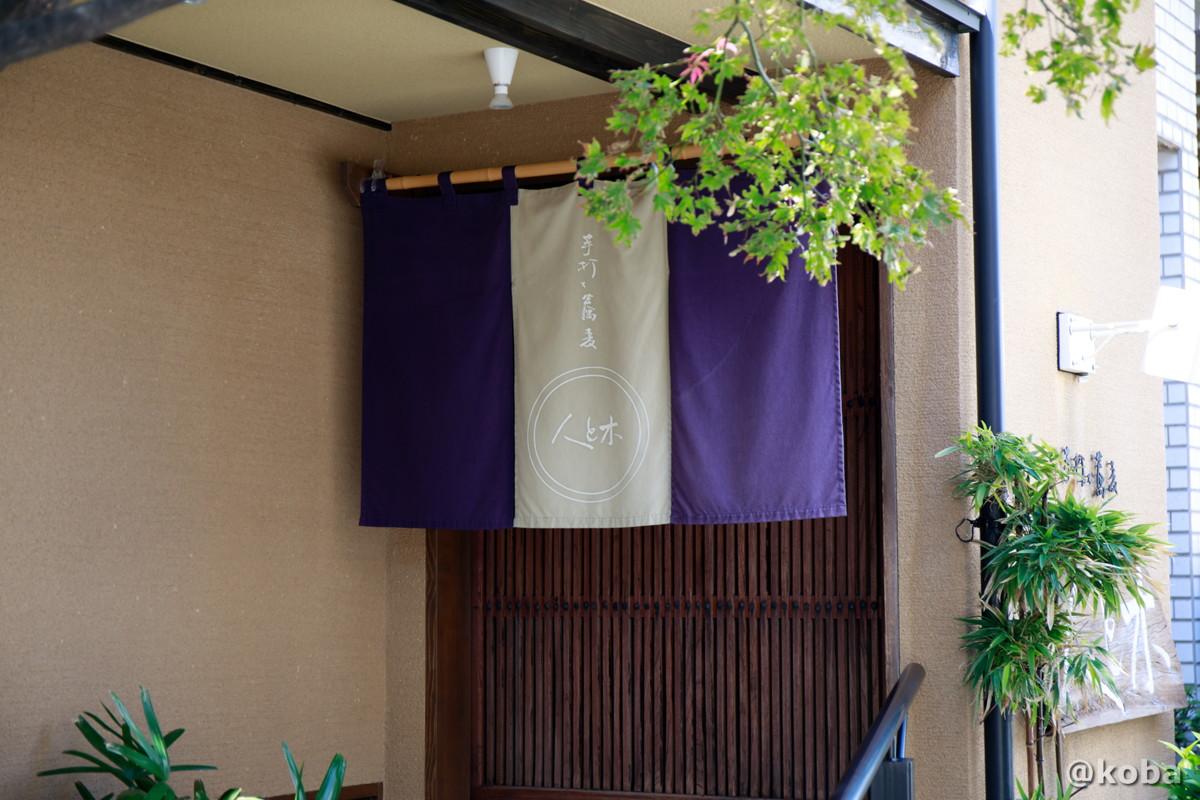 外観暖簾の写真|人と木(ひととき) 手打ち蕎麦 ランチ 食事処|東京都葛飾区・堀切菖蒲園駅