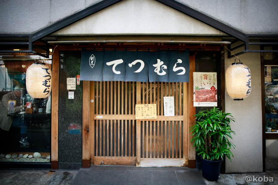 外観の写真|割烹 てつむら|和食ランチ 食事処|東京都葛飾区・新小岩