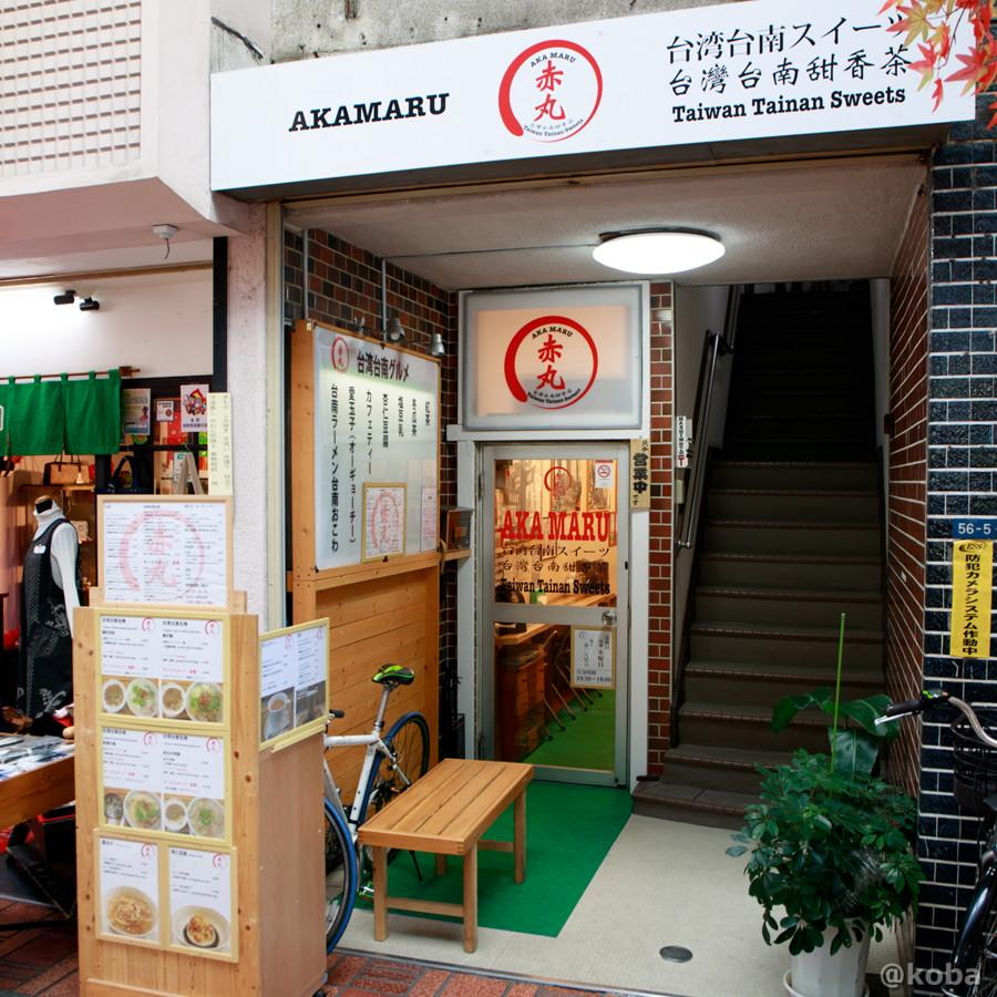 外観の写真|赤丸(あかまる)ランチ 台湾料理店|東京都葛飾区・新小岩