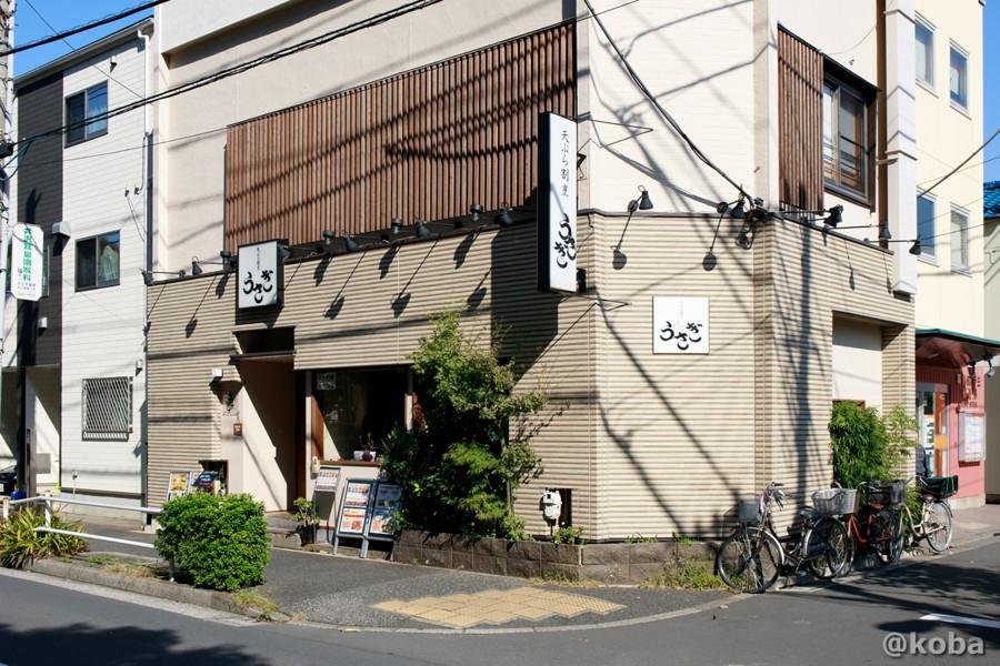 外観の写真|天ぷら割烹 うさぎ・和食 食事処|東京都葛飾区・京成青砥駅