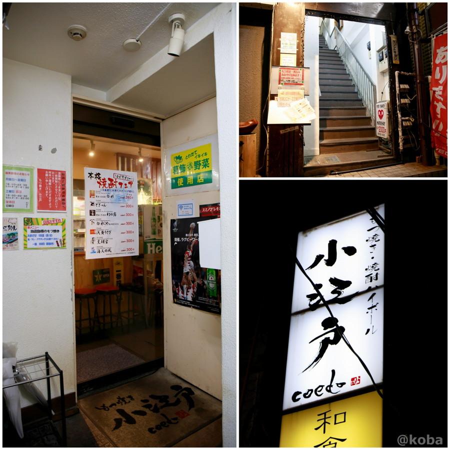 外観・看板と階段の写真 青砥 小江戸(こえど) もつ焼き 居酒屋  東京都葛飾区・青戸