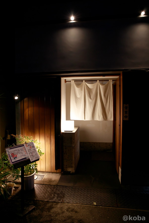 外観 入り口の写真|福島(ふくしま)和食 海鮮料理|東京都葛飾区・新小岩