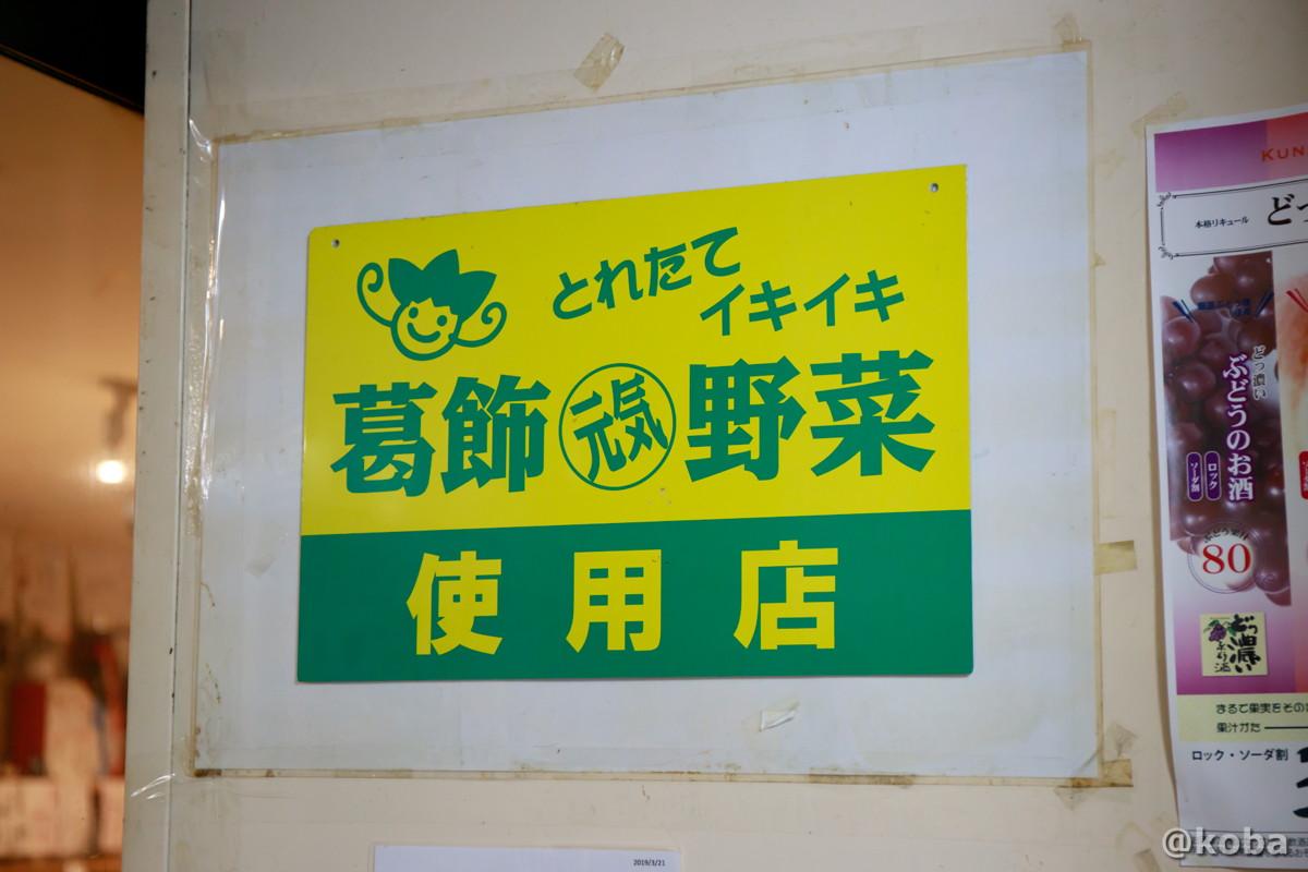 とれたて イキイキ 葛飾元気野菜☺の写真|青砥 小江戸(こえど) もつ焼き 居酒屋 |東京都葛飾区・青戸