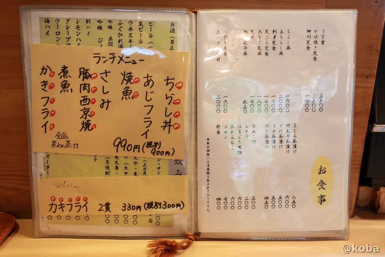 ランチメニューの写真|割烹 てつむら|和食ランチ 食事処|東京都葛飾区・新小岩
