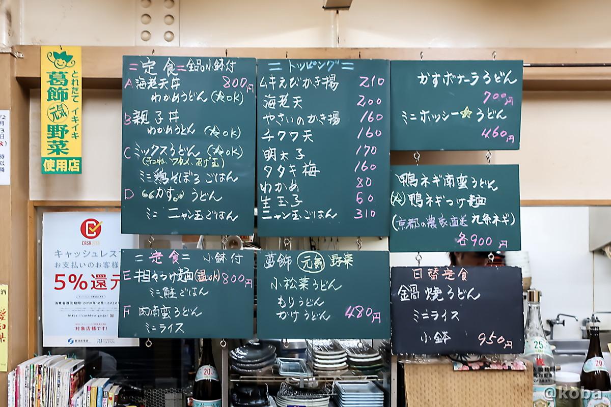 ランチメニューの写真 四ツ木製麺所(よつぎせいめんじょ)うどんランチ 食事処 東京都葛飾区・立石