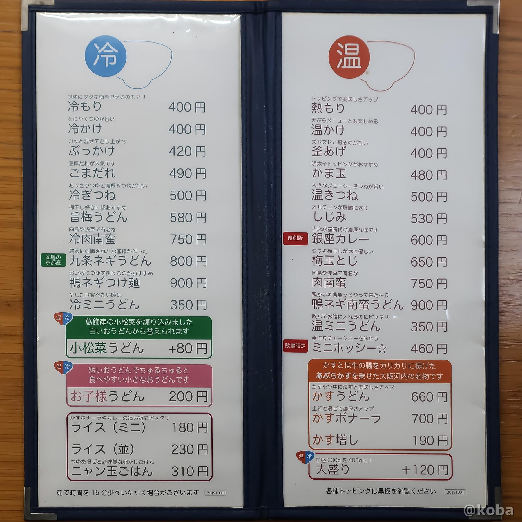 メニューの写真 四ツ木製麺所(よつぎせいめんじょ)うどんランチ 食事処 東京都葛飾区・立石