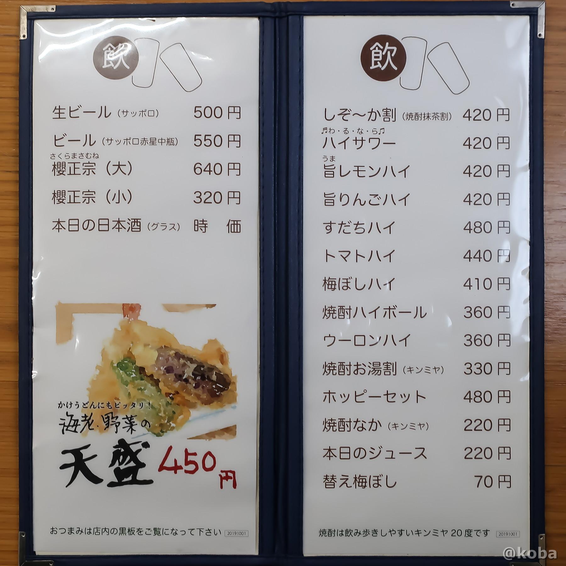 ドリンクメニューの写真 四ツ木製麺所(よつぎせいめんじょ)うどんランチ 食事処 東京都葛飾区・立石