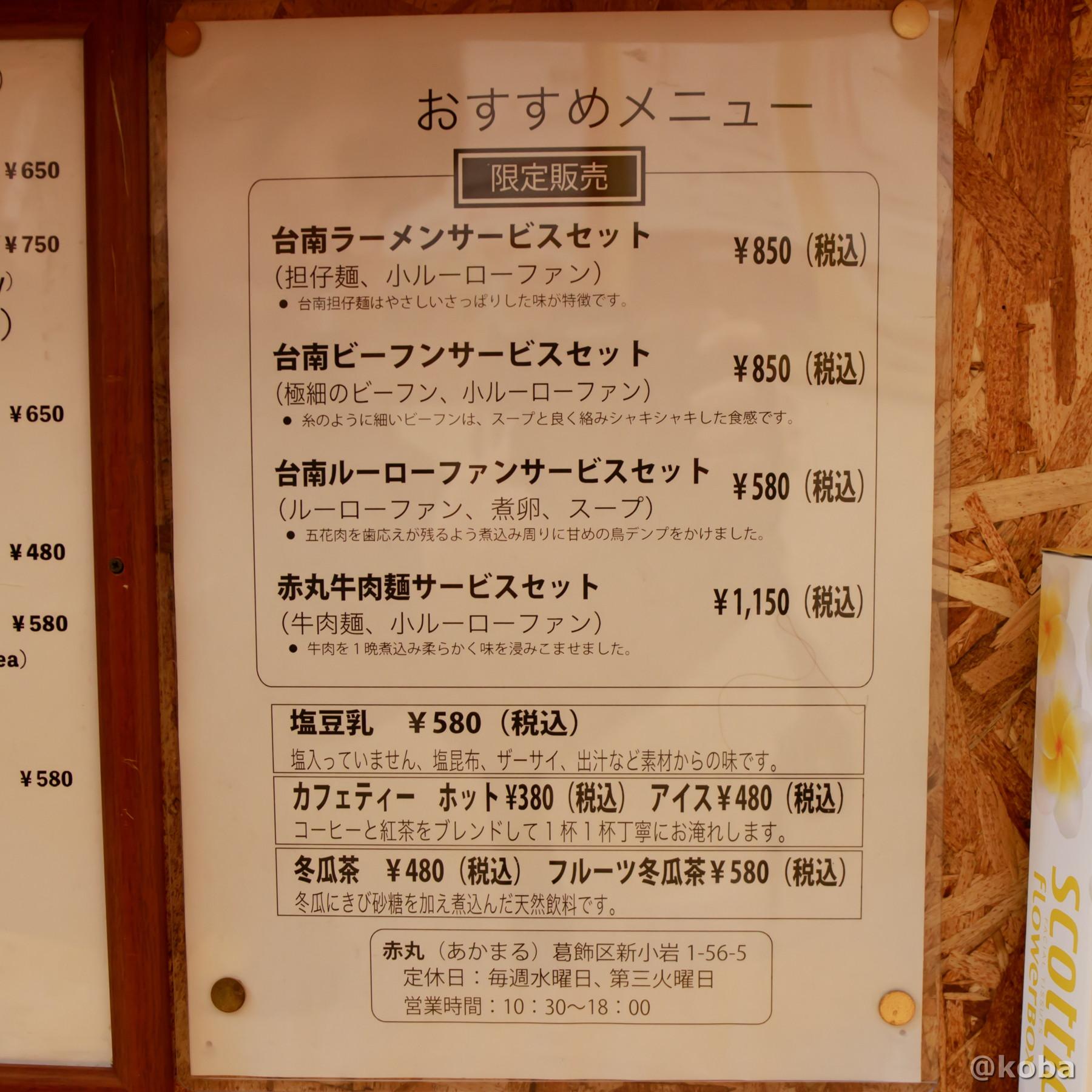 おすすめメニューの写真|赤丸(あかまる)ランチ 台湾料理店|東京都葛飾区・新小岩