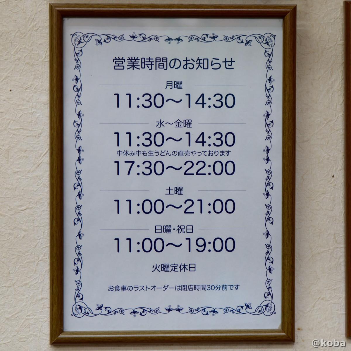 営業時間・定休日の写真 四ツ木製麺所(よつぎせいめんじょ)うどんランチ 食事処 東京都葛飾区・立石