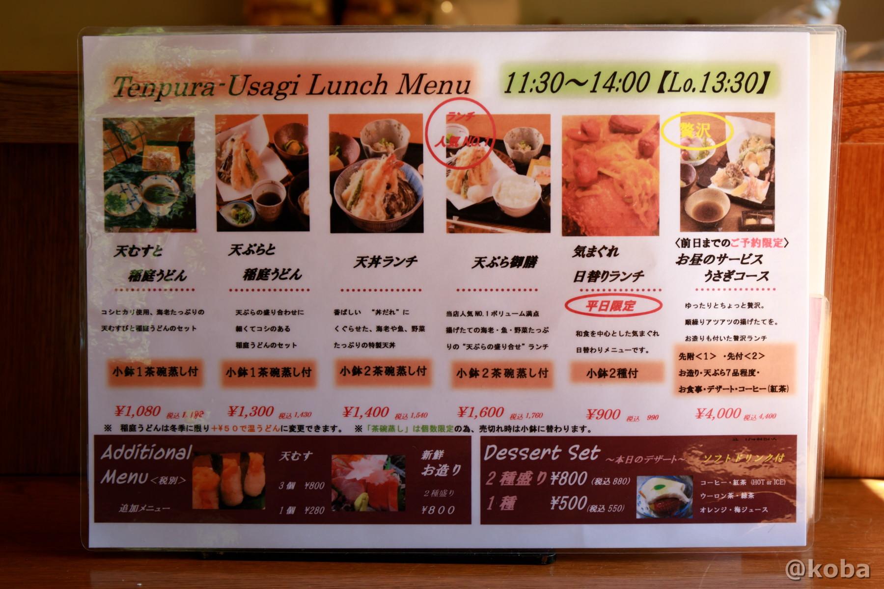 ランチメニューの写真|天ぷら割烹 うさぎ(テンプラカッポウ ウサギ)和食 食事処|東京都葛飾区・京成青砥駅
