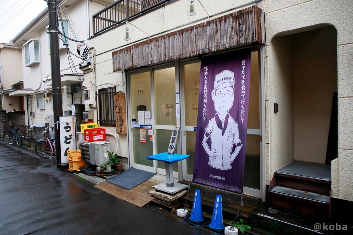 外観の写真 四ツ木製麺所(よつぎせいめんじょ)うどんランチ 食事処 東京都葛飾区・立石