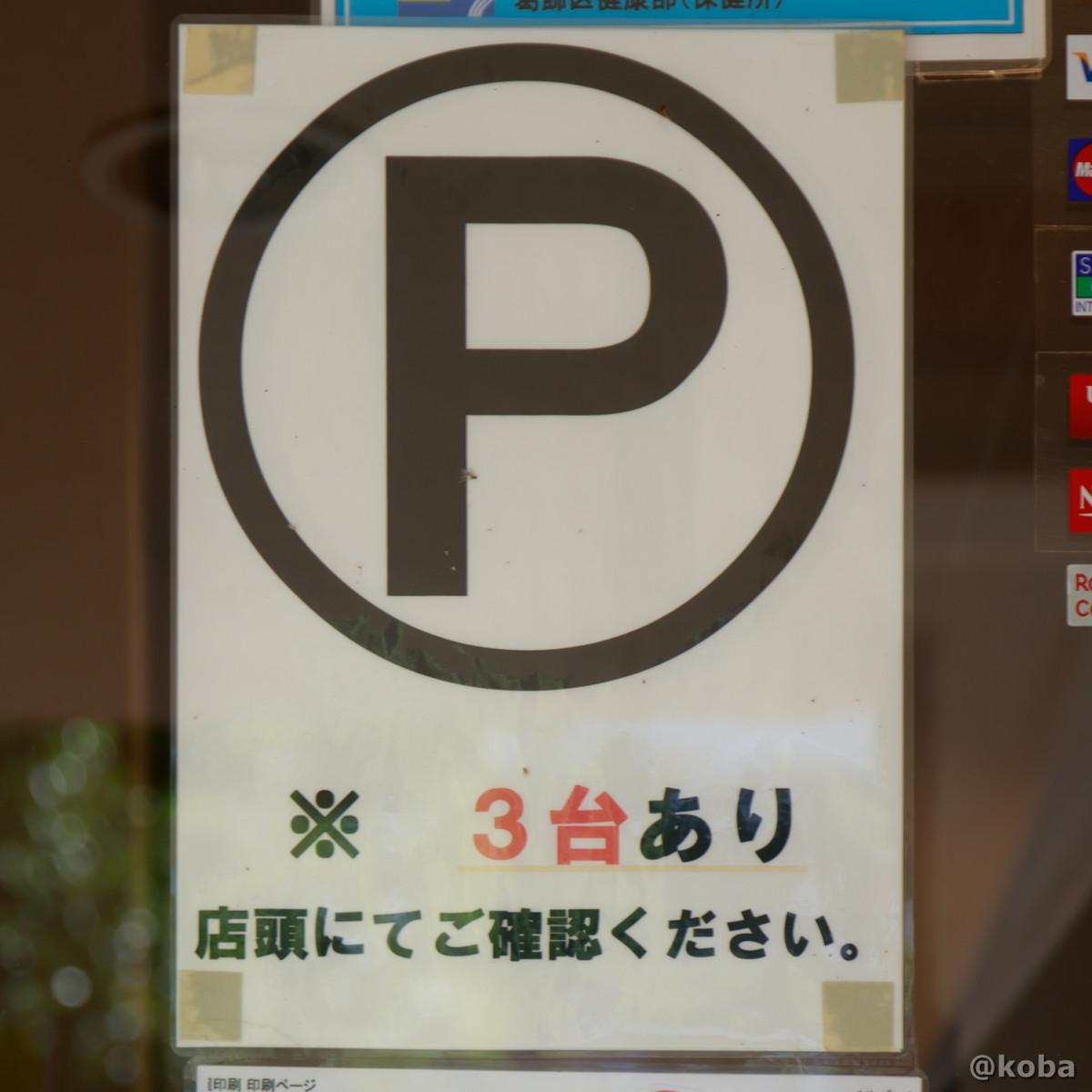 駐車場3台有りの写真|天ぷら割烹 うさぎ(テンプラカッポウ ウサギ)和食ランチ 食事処|東京都葛飾区・京成青砥駅
