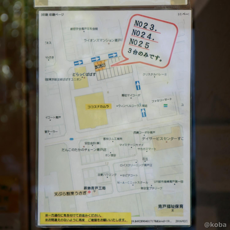 №23・24・25、3台のみ、店頭に地図をご用意しておりますので、ご確認の上ご利用くださいの写真|天ぷら割烹 うさぎ(テンプラカッポウ ウサギ)和食ランチ 食事処|東京都葛飾区・京成青砥駅