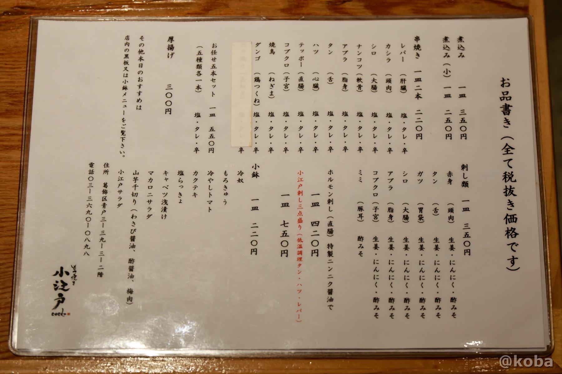 メニューの写真 青砥 小江戸(こえど) もつ焼き 居酒屋  東京都葛飾区・青戸