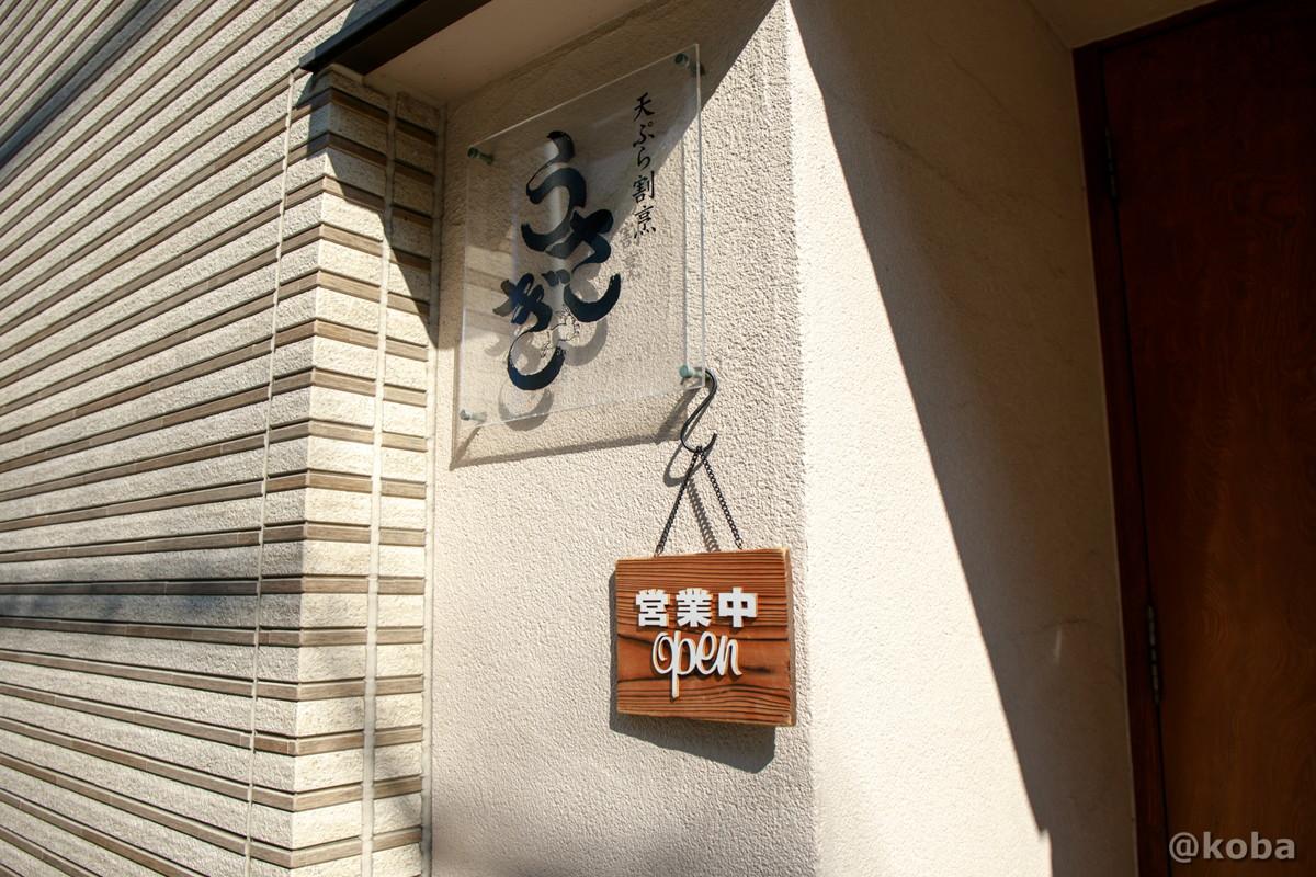 看板の写真|天ぷら割烹 うさぎ(テンプラカッポウ ウサギ)和食ランチ 食事処|東京都葛飾区・京成青砥駅