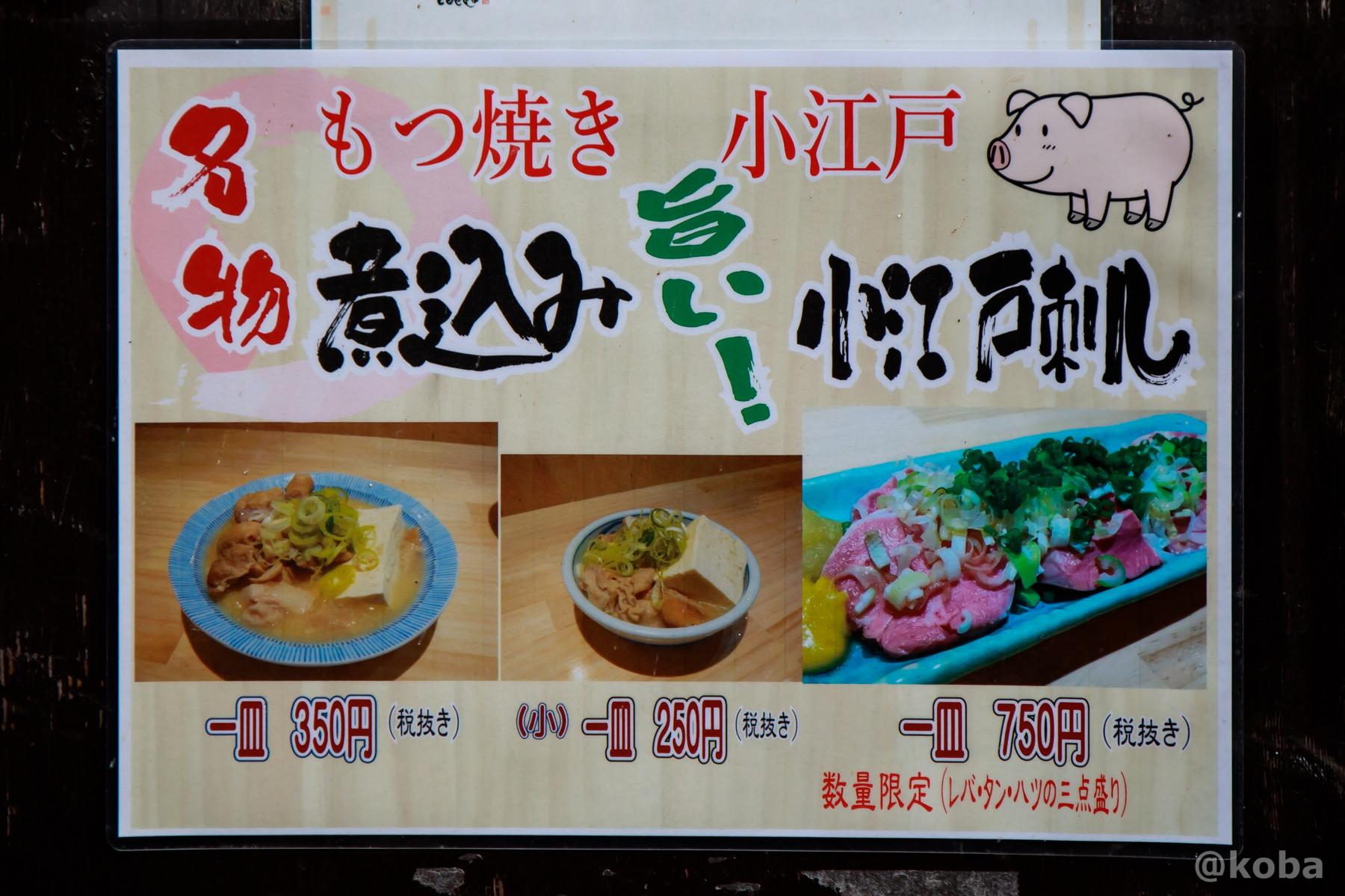 名物料理メニューの写真|青砥 小江戸(こえど) もつ焼き 居酒屋 |東京都葛飾区・青戸