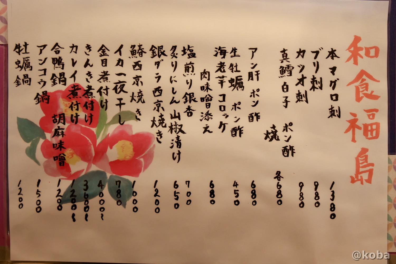 メニューの写真|福島(ふくしま)和食 海鮮料理|東京都葛飾区・新小岩