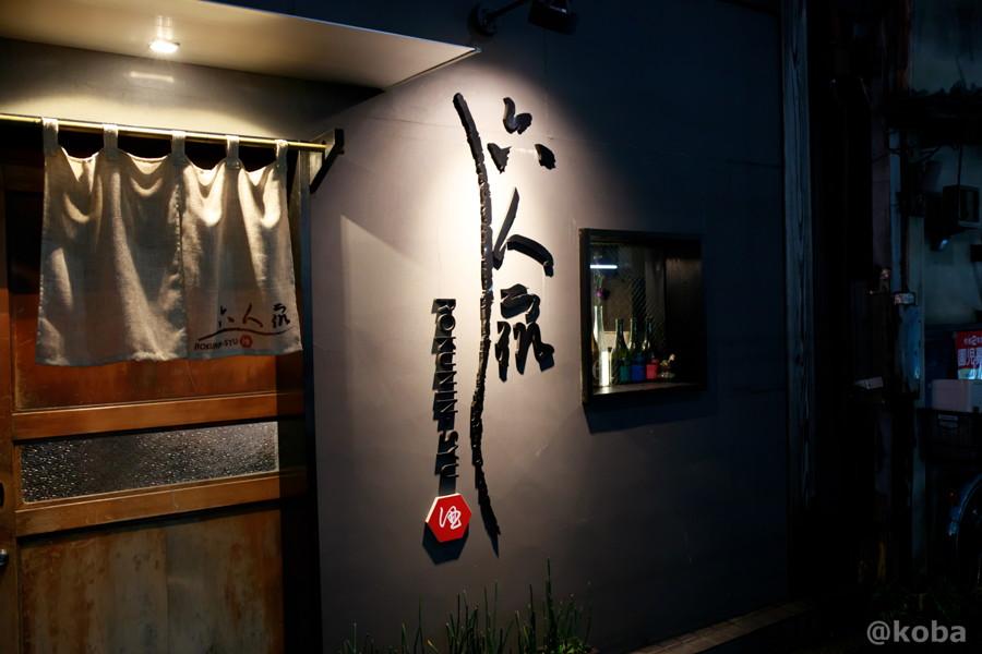 お洒落な外観の写真|六人衆(ろくにんしゅう) ROKUNIN SYU 日本酒 居酒屋|東京都江戸川区・koiwa rokuninsyu