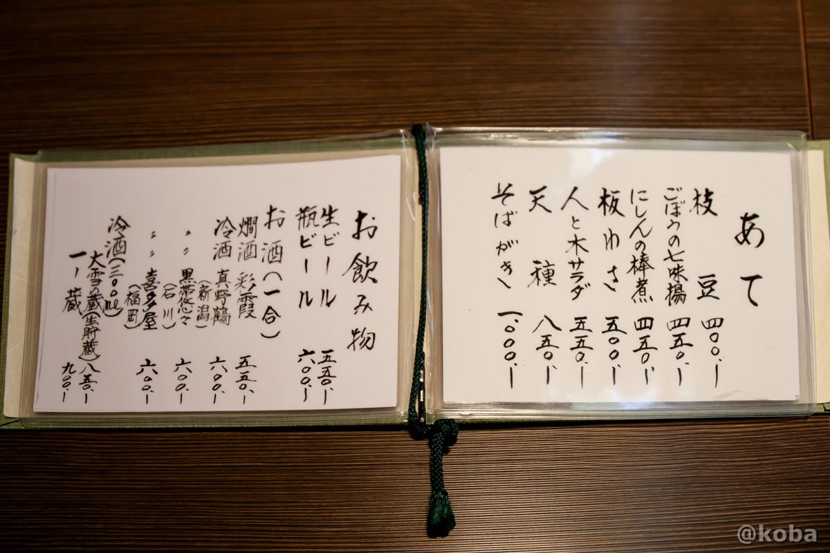 ドリンクメニューの写真|人と木(ひととき) 手打ち蕎麦|東京都葛飾区・堀切菖蒲園駅