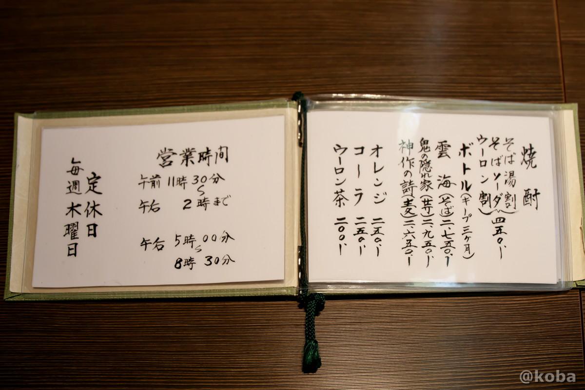 ドリンクメニューと営業時間の写真|人と木(ひととき) 手打ち蕎麦|東京都葛飾区・堀切菖蒲園駅