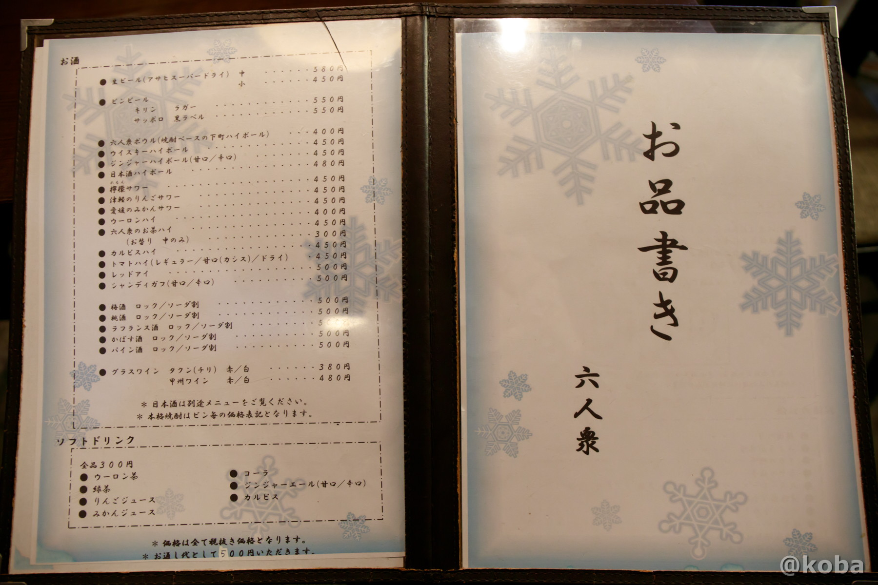 メニューの写真|六人衆(ろくにんしゅう) ROKUNIN SYU 日本酒 居酒屋|東京都江戸川区・小岩