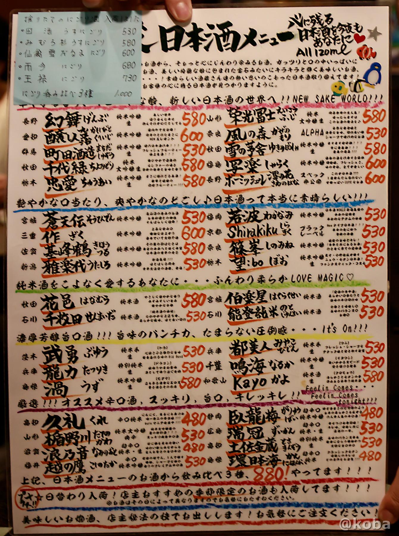 日本酒メニューの写真|六人衆(ろくにんしゅう) ROKUNIN SYU 日本酒 居酒屋|東京都江戸川区・小岩