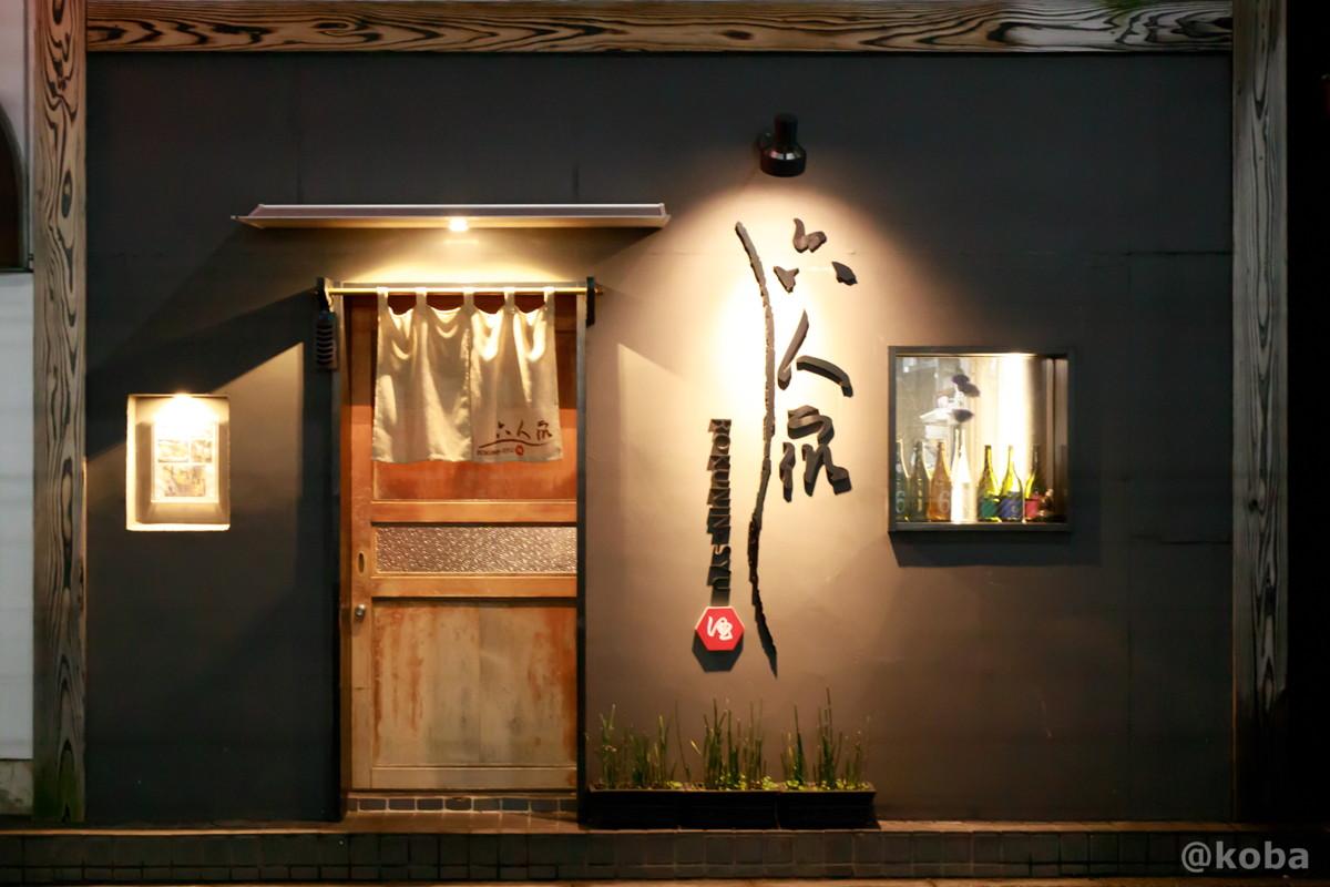 外観正面の写真|六人衆(ろくにんしゅう) ROKUNIN SYU 日本酒 居酒屋|住所:東京都江戸川区西小岩1-19-36|こばブログ