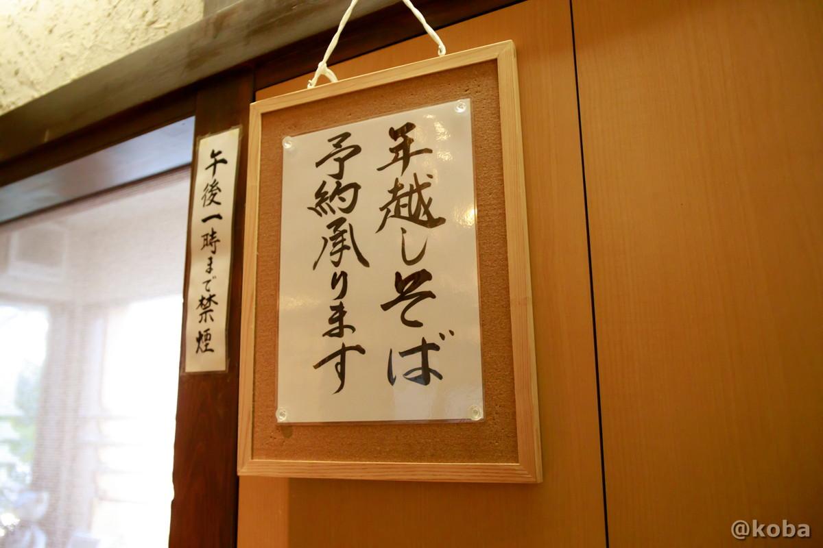 年越しそば 予約承りますの写真|人と木(ひととき) 手打ち蕎麦 ランチ|東京都葛飾区・堀切菖蒲園駅