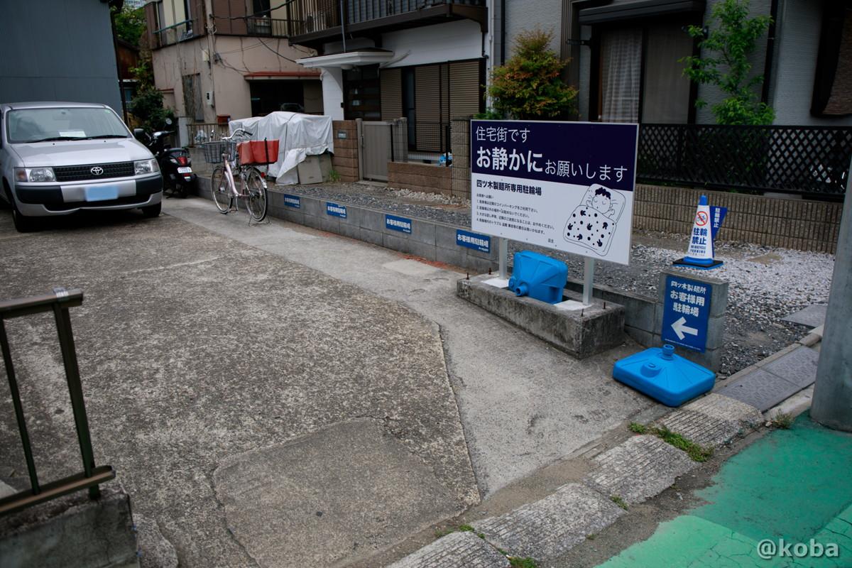 駐輪場の写真 四ツ木製麺所(よつぎせいめんじょ) とうきょうとかつしかく