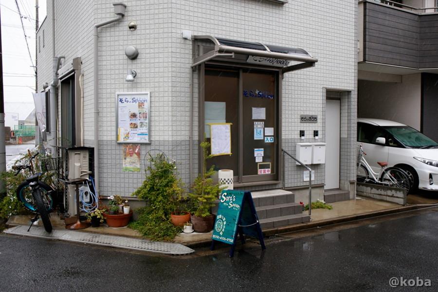 外観の写真|そらのすぷーん 日替り定食の店|ランチ|東京都葛飾区奥戸4丁目6−11・JR新小岩駅|こばフォトブログ