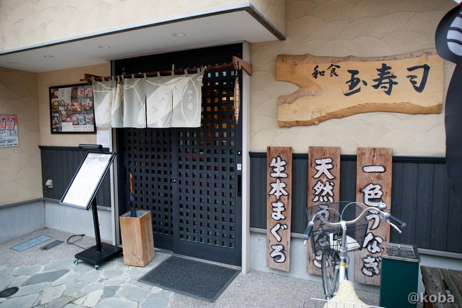 外観入り口の写真|玉寿司(たまずし)鮨ランチ|東京都葛飾区東新小岩5-17-7|こばブログ