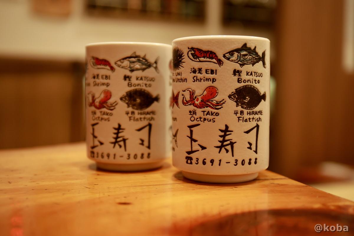 玉寿司 湯呑の写真|たますし すしランチ|東京都葛飾区・新小岩|こばブログ