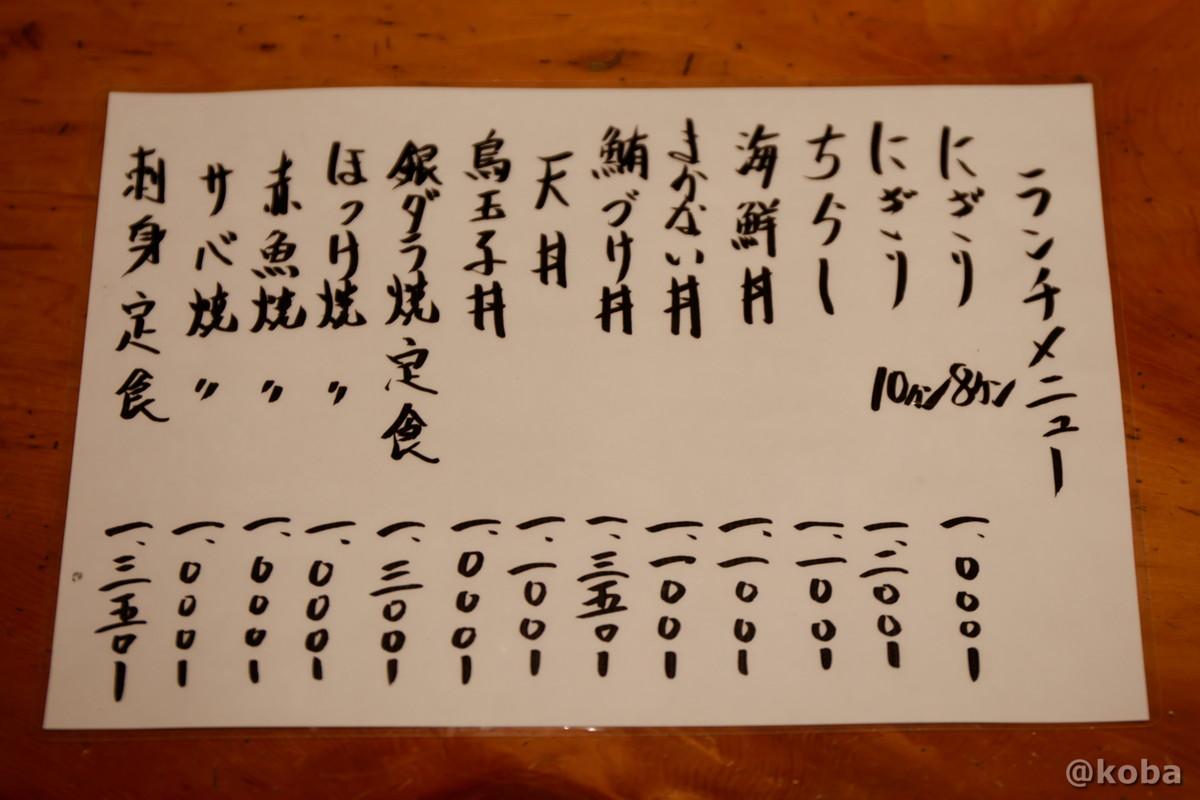 ランチメニューの写真|玉寿司(たまずし)鮨ランチ|東京都葛飾区・新小岩|こばブログ